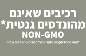 רכיבים שאינם מהונדסים גנטית